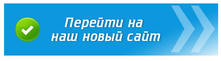pereyti_na_novyy_sayt