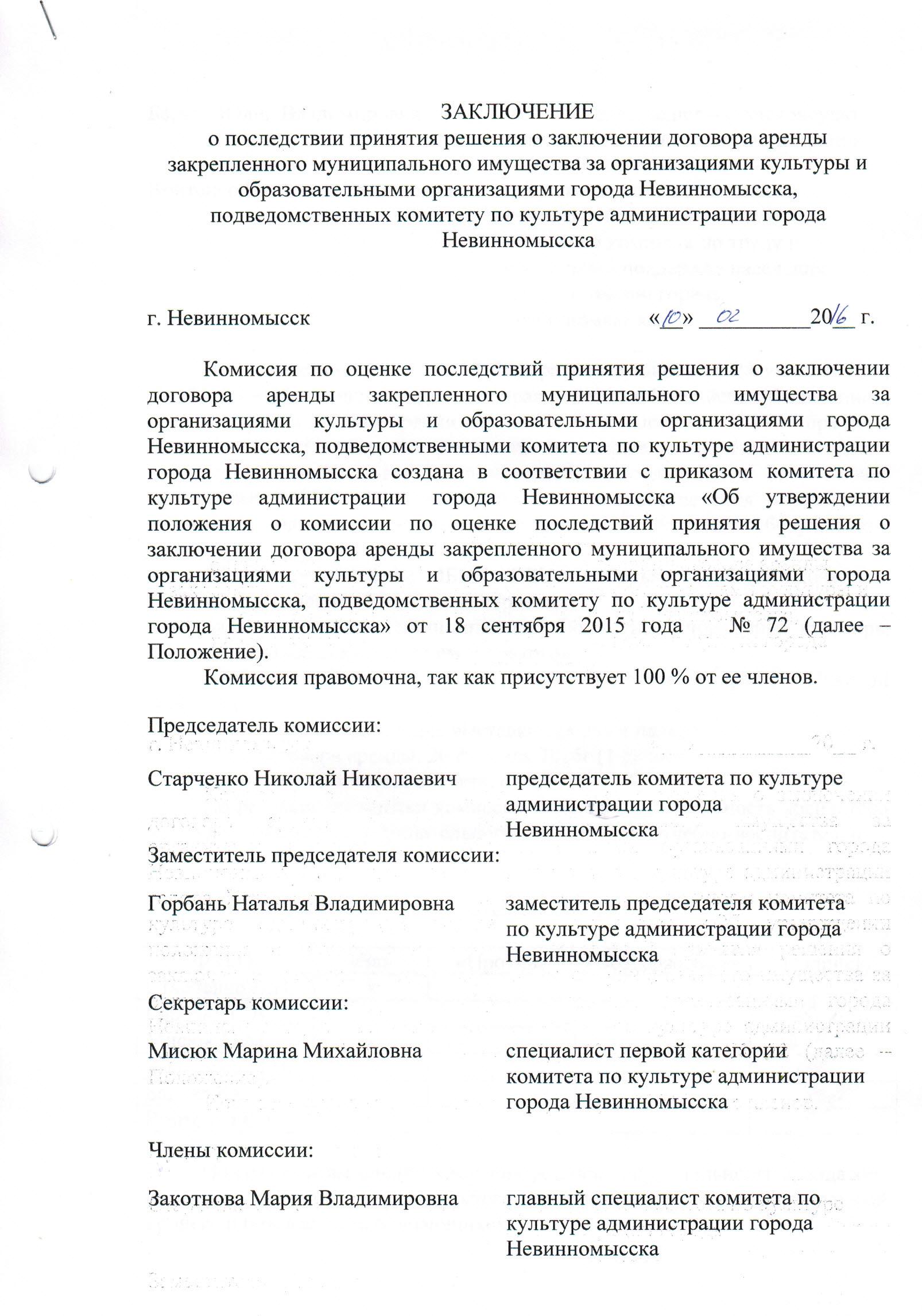 Информация_0003