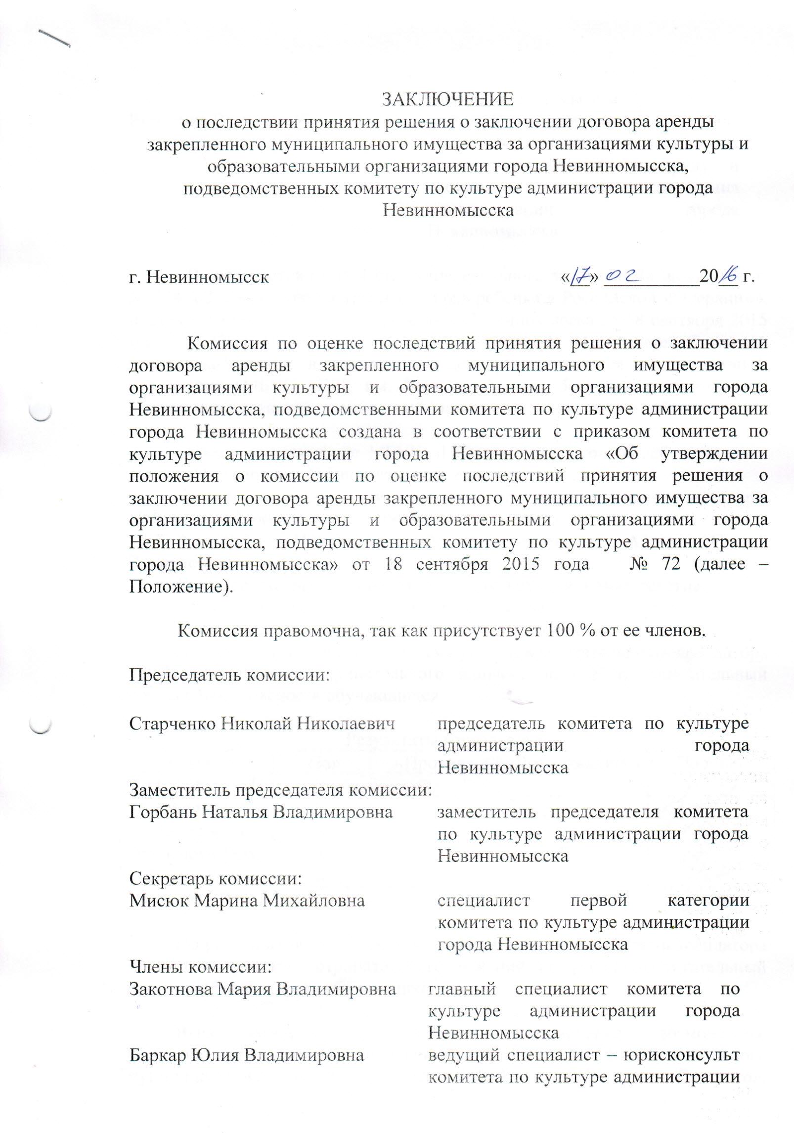 Информация_0006