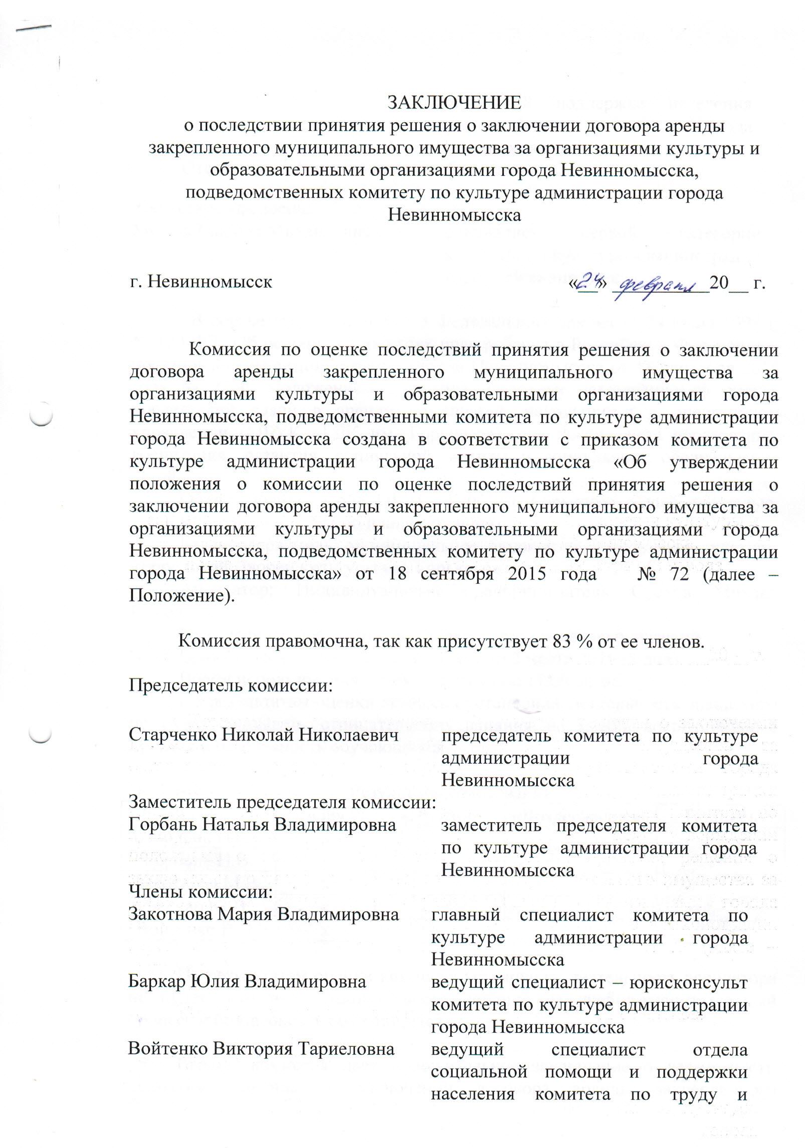 Информация_0009