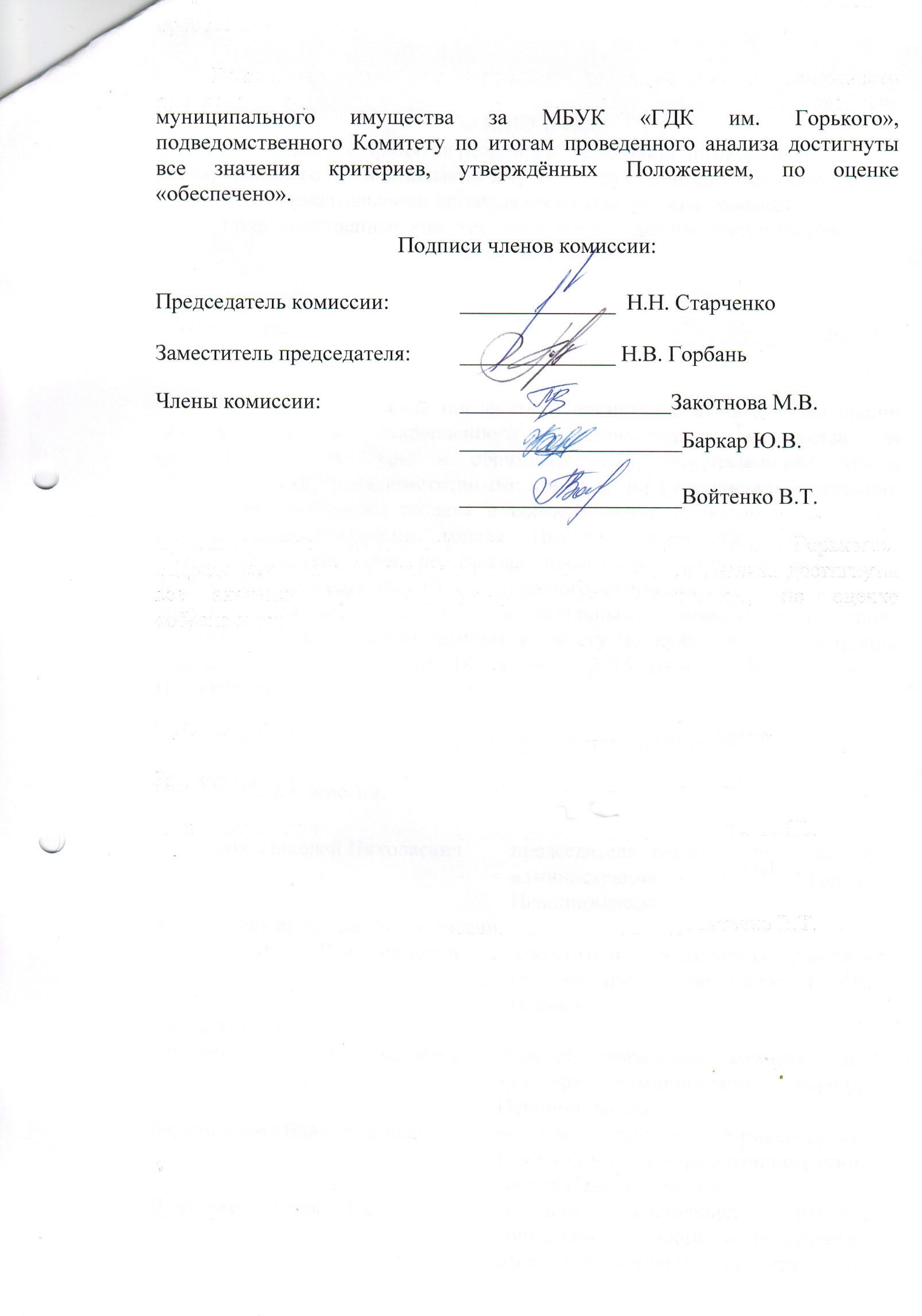 Информация_0014